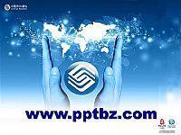 中国移动通信公司PPT模板之年度工作总结