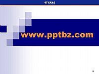 中国电信PPT模板之蓝色背景