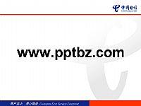 中国电信PPT模板之标准背景