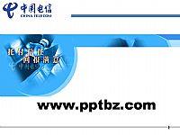 中国电信PPT模板之沟通无限