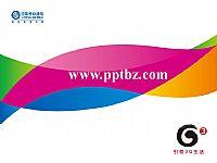 中国移动通信公司3g