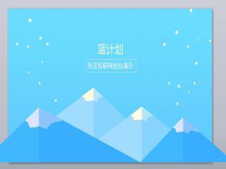 雪山封面互联网产品项目计划书ppt模板下载