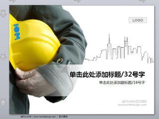 手拿安全帽建筑行业ppt模板下载