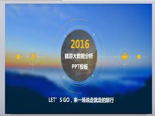 旅游大数据分析报告ppt模板下载