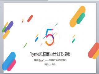 魅族Flyme风格科技商业计划书ppt模板下载