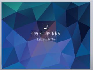 蓝色背景科技类工作汇报ppt模板下载