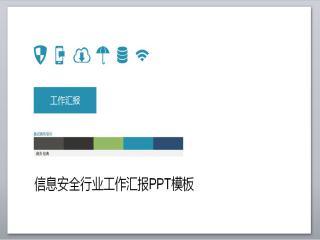 信息安全行业工作汇报PPT模板下载