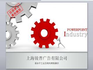 齿轮元素工业行业的ppt模板下载