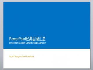 PPT经典目录模板大全PPT下载