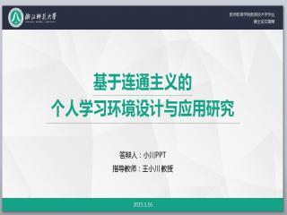浙江师范大学教育技术学专业硕士论文答辩ppt模板下载