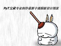 白色背景流氓兔(专业制作原创设计卡通PPT模板)