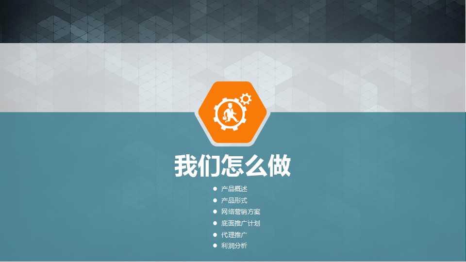 黑色科技商务PPT模板下载