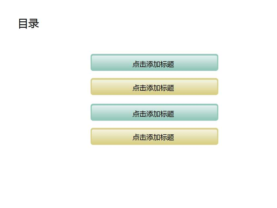 互联网掌上科技PPT模板下载