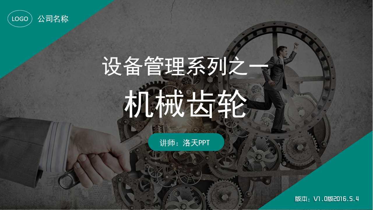 科技设备机械齿轮PPT模版下载
