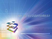 多彩网络白色光线技术(专业打造原创设计科技PPT模板)