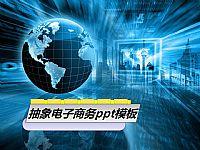 欧美风电子科技PPT模版下载