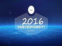 星球宇宙科技商务PPT模板下载