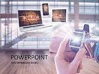 智能电子科技PPT模板下载