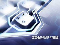 蓝色电子科技商务PPT模板下载