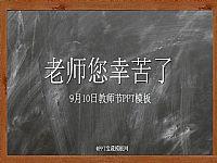 9.10感恩教师节PPT模版下载