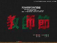 中国感恩教师节PPT模板下载