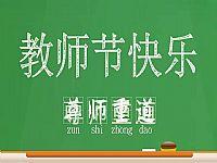 """""""尊师重道""""教师节PPT模版下载"""