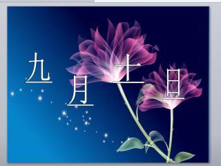 教师节快乐PPT模板下载