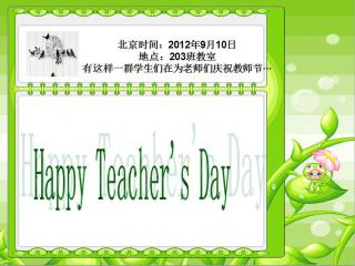 庆祝教师节班会PPT模板下载