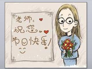 教师节的祝福语PPT模板下载