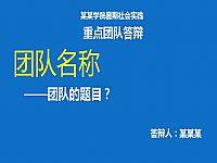 大学生团队社会实践答辩PPT模版下载