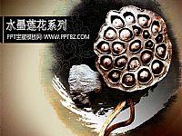 水墨莲花荷花背景的古典中国风PPT模板