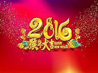 2016动态新年祝福贺卡PPT模板