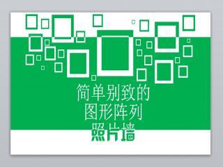 校园生活动态毕业相册照片墙ppt模板下载