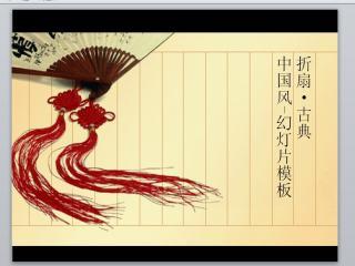 中国风古典扇简约PPT模板下载