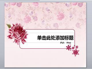 关于古典花朵PPT模板下载