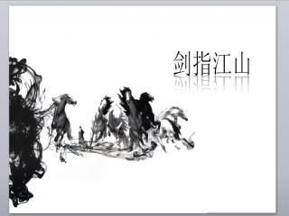 剑指江山古典PPT模板下载