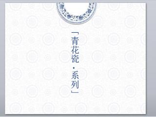 青花瓷系列古典ppt模板下载
