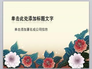 牡丹花中国风淡雅PPT模板下载