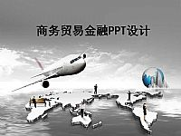 全球商务贸易金融PPT模板下载
