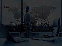 蓝色背景金融PPT模版下载