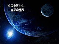 中医推广介绍动态PPT模版下载