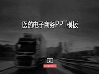 医药电子商务PPT模版下载