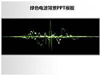 医学心电医疗PPT模版下载