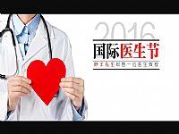2016国际医生节PPT模板下载