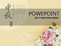 中秋节PPT模板